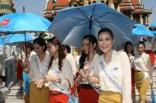 สาวงามมิสยูนิเวิร์สไทยแลนด์ ทัศนศึกษากทม. อากาศร้อนทำนางงามลมใส่เพียบ
