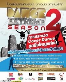 pixx บรรยากาศ งาน Dance Extreme Season 2