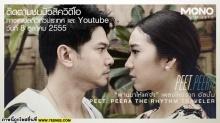 ใครอยากดูพี่เต๋า สมชายเล่น MV บ้าง...รายงานตัวเลยจร้า^__^