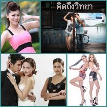 มาแล้วว  10 คำค้นหา(บันเทิง)ที่มีผู้คนหาสูงที่สุดของไทย ปี 2014