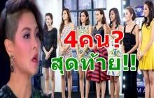 เลือกทั้งน้ำตา!! 4สาวที่ได้อยู่ต่อ The Face2 ตรงใจคุณไหม?!!