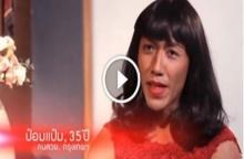 ป๋อมแป๋ม เผยโปรไฟล์ตัวเองใน Bachelor Thailand เลิศมาก!