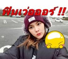 หญิง รฐา กรี๊ดลั่น ! เมื่อซุปตาร์เกาหลีคนดังมารีทวีตที่เธอทำแบบนี้ !!