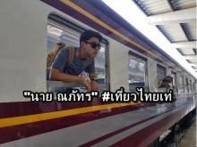 นาย-ณภัทร นั่งรถไฟเที่ยวไทย สุดคลู!!
