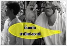 10ภาพ สามีแห่งชาติคนใหม่ หล่อ เท่ห์ เซอร์ โพรไฟลอลังการ!