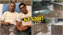 ฝนถล่มบ้าน!! ณเดชน์ ก็ท่วมด้วย พระเอกดังส่งน้ำดื่ม 1 คันรถ ช่วยพี่น้องสกลนคร!!