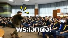 ไม่น่าเชื่อ!! พระเอกดัง โดดเป็นอาจารย์บรรยายความรู้ให้เด็กนักเรียน หันหน้ามาถึงกับตะลึง!!