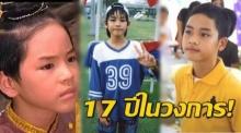 17 ปีในวงการ!! เก้า จิรายุ เด็กน้อยวัยใสล่าสุดกลับมาเล่นละครอีกครั้ง!!