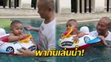 เอ็นดูมาก!! เมื่อ ตาหม่ำ พา น้องเก้า มาว่ายน้ำ มาดูกันจะน่ารักอบอุ่นแค่ไหน (คลิป)