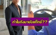 ไม่อายทำกิน!! ดาราดัง เผยเหตุผล ทำไมถึงมาขับแท็กซี่ อ่านแล้วถึงกับต้องปรบมือให้!!