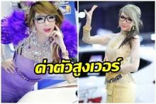 เปิดค่าตัว นิกกี้ พริตตี้เงินล้าน แท้จริงแล้วสูงกว่าดาราตัวท็อปของเมืองไทย