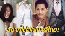 ไม่เคยรู้มาก่อน? เปิดความลับ 5 ดาราดัง เป็นคนไทยที่อยากได้ สัญชาติไทย!!(คลิป)