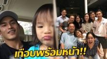 เอ๊ะยังไง!! ปีใหม ถึงไทย สงกรานต์รีบรับกลับบ้าน พร้อมเผยภาพฉลองครอบครัวแต่? (คลิป)