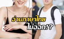 พีคมาก! ซุปตาร์ไทย อ่านภาษาไทยไม่ออก ไม่น่าเชื่อว่าจะเป็นเขาเหล่านี้??