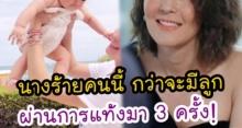 """ชีวิตที่น่าสงสาร """"นางร้ายมากความสามารถ"""" กว่าจะมีลูกได้ ต้องผ่านการแท้งถึง 3 ครั้ง!"""