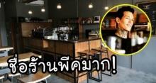 อาเบย์ เปิดร้านกาแฟใหม่ พีคที่สุดคือชื่อร้าน! หลัง สายป่าน เปลี่ยนชื่อร้านกาแฟที่เคยทำร่วมกัน