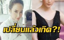 เปลี่ยนแล้วปัง?! นักแสดงสาวคนนี้ เปลี่ยนลุคแล้วคนทัก สวยเหมือน อั้ม พัชราภา