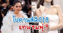 คอนเฟิร์มแล้ว! ตัวแทนสาวไทย ที่ได้ไปเดินพรมแดง คานส์2018 ไม่ใช่ ชมพู่ อารยา?