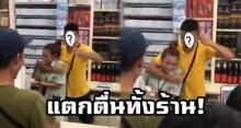 แตกตื่นทั้งร้าน! ดาราหนุ่มชื่อดัง บุกกอดคอประชันชิด พนักงานร้านสะดวกซื้อ! (คลิป)