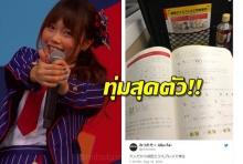 ทุ่มสุดตัว!!  หนุ่มญี่ปุ่นฝึกภาษาไทย ขอจับมือมิวสิค BNK48