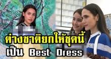 มงลงเลยจ้า! ต่างชาติยกให้ชุดนี้ของ ญาญ่า อุรัสยา เป็น Best Dress ในแฟชั่นโชว์ Louis Vuitton 2019