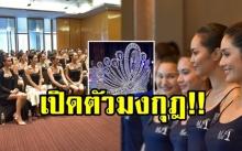 """เปิดตัวแล้ว!! """"มงกุฎ"""" มิสยูนิเวิร์สไทยแลนด์ 2018 ใครกันคือสาวงามที่คู่ควร? (มีคลิป)"""
