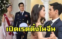 """ถึงไทยไม่ดัง แต่ปังที่จีน!! ส่องเรตติ้ง """"ลิขิตรัก"""" ในจีน แตกต่างกับที่ไทยขนาดนี้เลย?"""