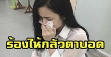 ดาราสาวนั่งร้องไห้ทรมาน กลางโรงพยาบาล เพราะกลัวตาบอด!!