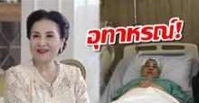 อุทาหรณ์! แม่แดง ดาราอาวุโส ตกบันได 1 เดือน เพิ่งมีอาการ ถอยรถชน เข้าไอซียู-ผ่าตัดด่วน!