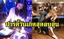 """ไม่ธรรมดา!! แก๊งเฟอร์บี้รวมตัว จัดปาร์ตี้วันเกิดให้ """"มิว นิษฐา"""" จัดแน่นดาราทั่วฟ้าเมืองไทย (มีคลิป)"""
