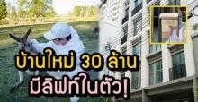 ทุ่มสุดตัว! นักร้องเวทีดัง ซื้อบ้านใหม่-มีลิฟต์ในตัว ราคาเบาๆ 30 ล้าน!