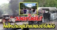 ระทึก! ไฟไหม้รถตู้นักแสดง ซีรีส์ดัง เดินทางไปเชียงใหม่ คนขับหนีตายถูกชนซ้ำ!