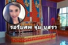 สุดเศร้าญาติ 'จุ๋ม นุสรา' ฮ.ตก เตรียมสถานที่รอรับศพ คาดถึงไทย 2 พ.ย.นี้