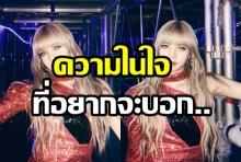 ลิซ่า BLACKPINK โพสต์ซึ้งขอบคุณบลิ้งค์ชาวไทย