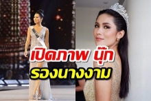 เปิดภาพ นุ๊ก ฐิตารีย์ รองมิสยูนิเวิร์สไทยแลนด์ปี 2018