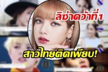 สาวไทยสวยพีค! แซงหน้าเกาหลี-ญี่ปุ่น ติด100อันดับสาวสวยแห่งเอเชีย ลิซ่าคว้าที่1..