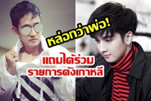ลูกชายปราบ ยุทธพิชัย หล่อมาก หนุ่มไทยคนแรกที่ได้ร่วมรายการดังของเกาหลี