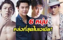 การันตีหนุ่มไทยไม่แพ้ใครในโลก!6พระเอกพาเหรดติดอันดับหน้าตาดีที่สุดในเอเชีย!