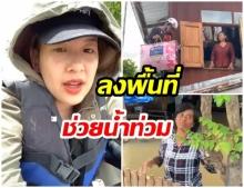 คนไทยไม่ทิ้งกัน ได๋ ไดอานา ลุยช่วยน้ำท่วมพี่น้องชาวอุบลฯ