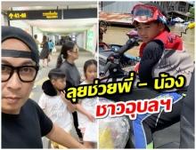 คนไทยไม่ทิ้งกัน! เปิ้ล นาคร นำทีมหอบเจ็ตสกีลุยช่วยน้ำท่วมอุบลฯ (คลิป)