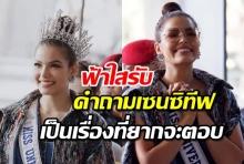 ฟ้าใสถึงไทยแฟนนางงามแห่รับสนามบินแตก พร้อมเปิดใจถึงคำถามเจ้าปัญหา(คลิป)