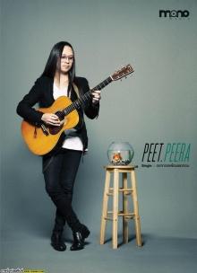 เพลงใหม่ล่าสุดของพี่ พีท พีระ  ปล่อยแล้วเพราะโฮก