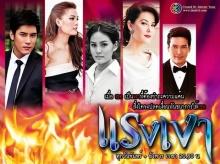 ละครไทย ปี 55 แซบครบรส