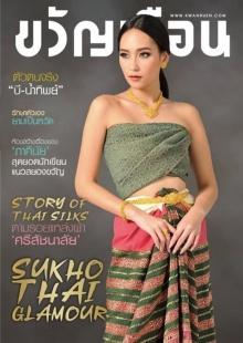 งามงดสะกดใจในชุดไทยกับ บี น้ำทิพย์