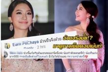 ซูมมมชัดทุกมุม มิว นิษฐา ในชุดไทย อ้วนขึ้นอย่างที่ถูกครหาจริงมั้ยไปดูกัน!?