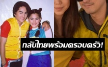 อดีตนักร้องยุค 90 หอบภรรยา พร้อมลูก 2 คนกลับไทย เที่ยว ทะเลบัวแดง! บอกเลยหน้าตาดีทั้งบ้าน