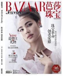 """สวยเลอค่า!! """"ญาญ่า อุรัสยา"""" ฮอตข้ามประเทศ ขึ้นปกนิตยสารดังของจีน"""