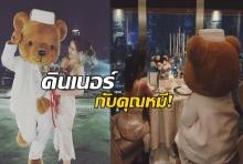 ออม สุชาร์ ยิ้มหวานดินเนอร์ ใน วันแห่งความรัก กับ คุณหมี มุ้งมิ้งไปอีก!!