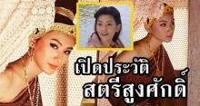 เปิดประวัติ สตรีสูงศักดิ์ ที่ แม่การะเกด แอบมองผ่านเก๋งเรือ มีตัวตนในประวัติศาสตร์ไทย