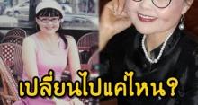 จำเธอได้ไหม? ปุ๊กกี้ ชุลีพร นักแสดงรุ่นใหญ่ที่หายไปกว่า 10 ปี ด้วยอาการป่วยรุมเร้าถึง 6 โรค ! ปัจจุบันเปลี่ยนไปแค่ไหน?